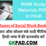 MSW Books in Hindi PDF Download