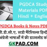 PGDCA Book PDF Free Download
