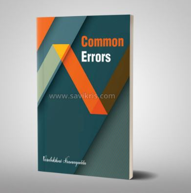 mirror of common error quiz