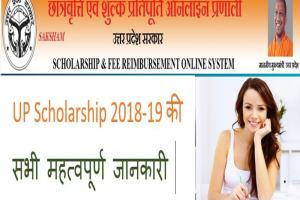 UP Scholarship Status 2018-19 for Post/Pre Matric Admission Last Date in (AKTU)