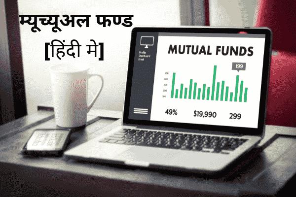 mutual-fund-in-hindi