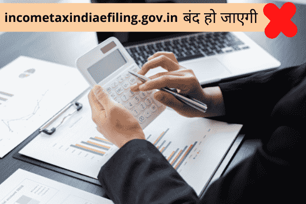 incometaxindiaefiling-shutdown