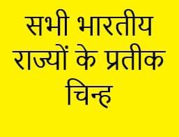 सभी भारतीय राज्यों के प्रतीक चिन्ह