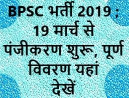 bpsc bharti