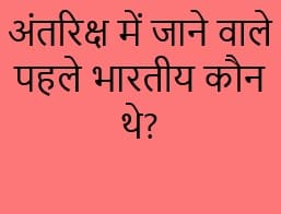 antriksh me jane wala pratham bhartiya