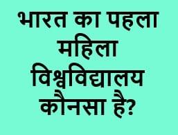bharat ka pahla mahila vishwavidyalaya
