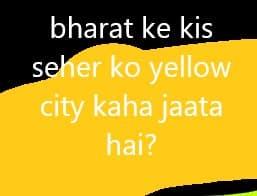 bharat ke kis seher ko yellow city kaha jaata hai