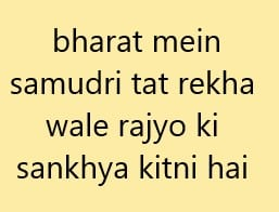 bharat mein samudri tat rekha wale rajyo ki sankhya kitni hai