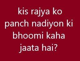 kis rajya ko panch nadiyon ki bhoomi kaha jaata hai