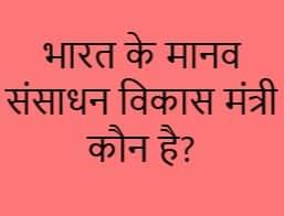 bharat ke manav sansadhan vikas mantri kaun hai