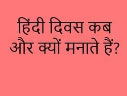 hindi diwas kab aur kyu manaya jata hai