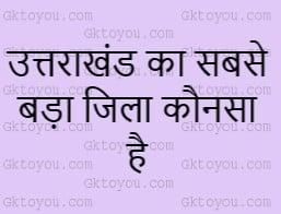 Uttarakhand ka sbse bada jila konsa hai