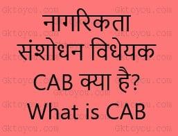 nagrikta sanshodhan kanoon kya hai