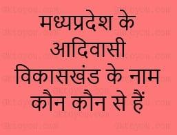 madhya pradesh ke adivasi vikas khand ke nam