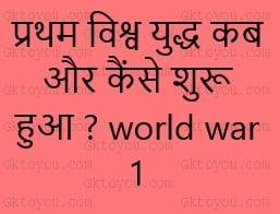 pratham vishwa yudh kab hua