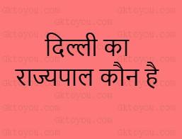दिल्ली का राज्यपाल कौन है governor of delhi delhi ka rajyapal kaun hai delhi ke rajyapal ka nam