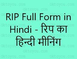 RIP Full Form in Hindi