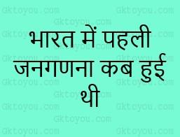 भारत में पहली जनगणना कब हुई थी bharat me pahli janganana kab hui thi