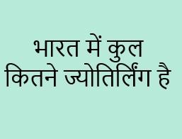 भारत में कुल कितने ज्योतिर्लिंग है bharat me kitne jyotirling hai