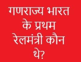 गणराज्य भारत के प्रथम रेलमंत्री कौन थे ganrajya bharat ke pratham railmantri kon the