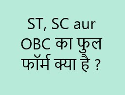 ST SC aur OBC का फुल फॉर्म क्या है
