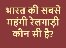 भारत की सबसे महंगी रेलगाड़ी कौन सी है bharat ki sbse mehgi railgadi konsi hai