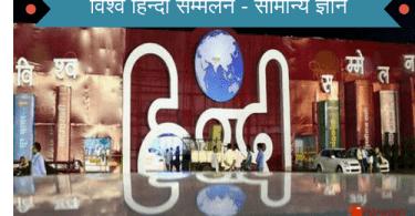 विश्व हिन्दी सम्मेलन - सामान्य ज्ञान प्रश्न उत्तर