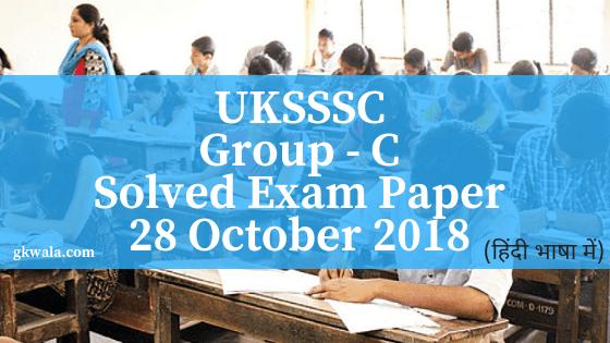 UKSSSC Group- C Solved Exam Paper 28 October 2018