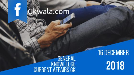 16 December 2018- General knowledge current affairs GK