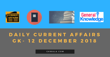 Daily current affairs Gk- 12 December 2018