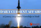 Current Affairs Gk 26 January 2019