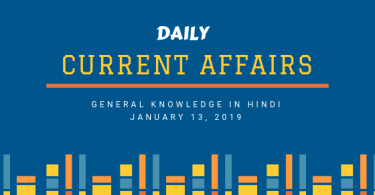 Current Affairs Gk Questions Answer