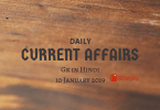 Current Affairs General Knowledge 10 January 2019 in Hindi