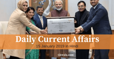 Daily Current Affairs GK Questions