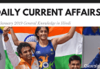 Daily Current Affairs General Knowledge