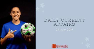 Current Affairs 24 July 2019 -Hindi