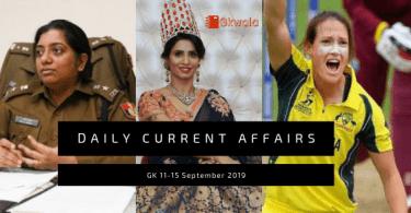 Current Affairs 11-15 September 2019 - Hindi