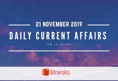 Current Affairs Gk 21 November 2019 - Hindi