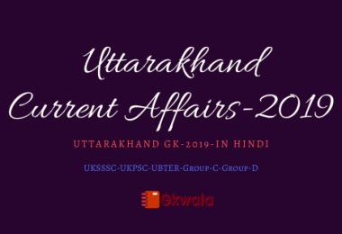 Uttarakhand Current Affairs 2019 - Hindi | Uttarakhand GK - Hindi