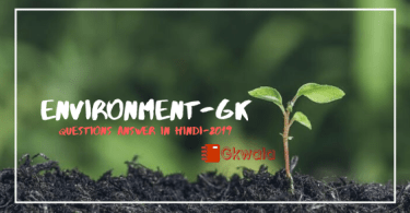 Environment GK Questions in Hindi | Important Gk 2019 in Hindi