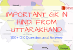 Important GK in Hindi from Uttarakhand | Latest Uttarakhand GK