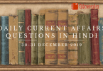 Current Affairs Questions 30-31 December 2019 in Hindi