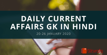 Current Affairs 20-26 January 2020 - Hindi