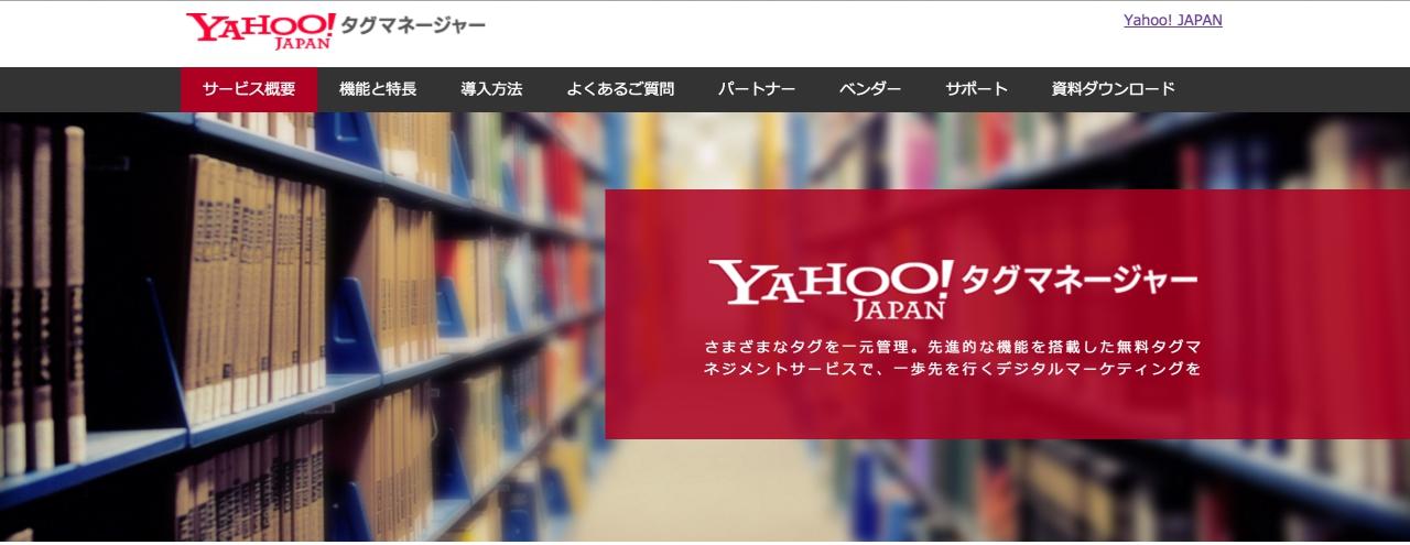 Yahoo!タグマネージャー公式トップ