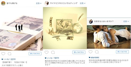 Instagram広告画像例