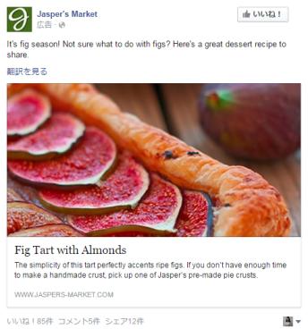 Facebook外部リンク誘導広告