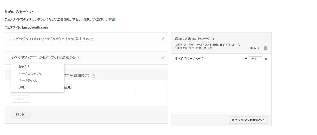 DSAキャンペーン設定3