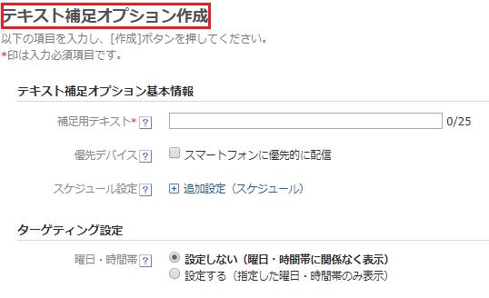 テキスト補足作成3