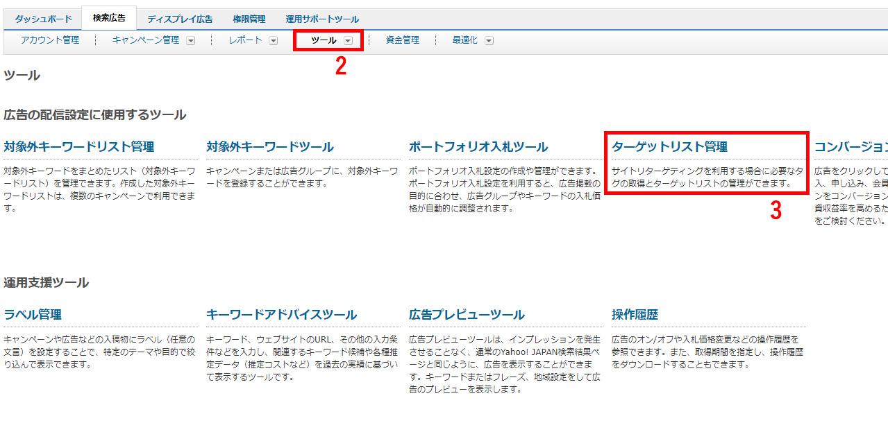Yahoo!_RLSA2,3