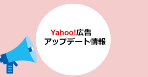 【2020年最新】 Yahoo! 検索広告、拡大テキスト広告アップデートのお知らせ3